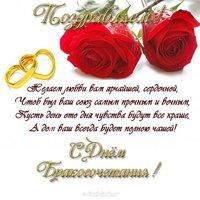 Открытка с днем бракосочетания красивая с пожеланиями