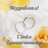 Открытка с днем бракосочетания