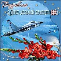 Открытка с днем дальней авиации ВВС России