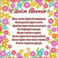 Открытка с днем Евгения с поздравлением