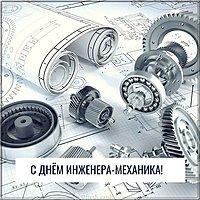 Открытка с днем инженера механика