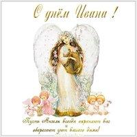 Открытка с днем Ивана для Ивана