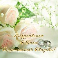 Открытка с днем хрустальной свадьбы