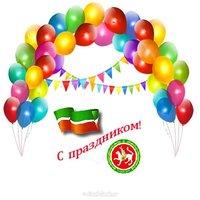 Открытка с днем конституции Республики Татарстан