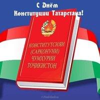 Открытка с днем конституции Татарстана