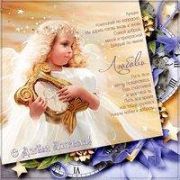 Открытка с днем Любови день ангела