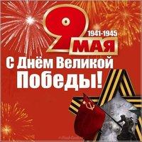 Открытка с Днем Победы бесплатно