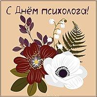 Открытка с днем психолога с цветами