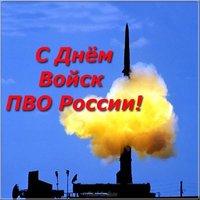 Открытка с днем ПВО сухопутных войск России