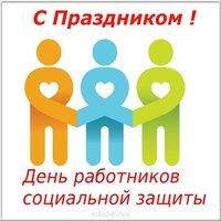 Открытка с днем работников социальной защиты