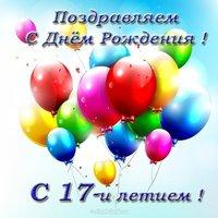 Открытка с днем рождения 17 лет