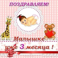 Открытка с днем рождения 3 месяца девочке