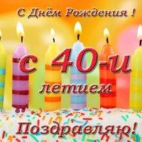 Открытка с днем рождения 40