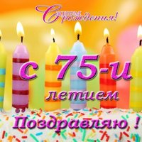 Открытка с днем рождения 75 лет женщине