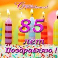 Открытка с днем рождения 85 лет