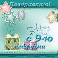Открытка с днем рождения 9 месяцев девочке