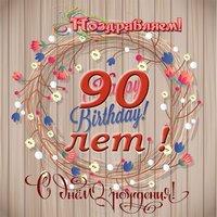Открытка с днем рождения 90 лет