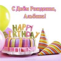 Открытка с днем рождения Альбина