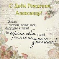 Открытка с днем рождения Александру