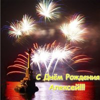 Открытка с днем рождения Алексей фото