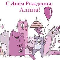 Открытка с днем рождения Алина
