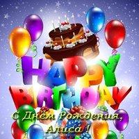 Открытка с днем рождения Алиса