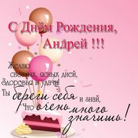 Открытка с днем рождения Андрей со стихами