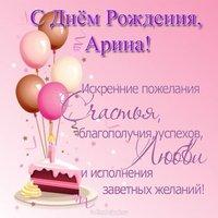 Открытка с днем рождения Арина