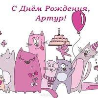 Открытка с днем рождения Артур