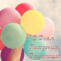 Открытка с днем рождения бесплатно отослать другу
