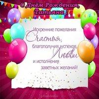 Открытка с днем рождения бесплатно Татьяне