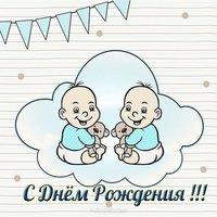 Открытка с днем рождения близняшкам девочкам