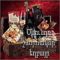 Открытка с днем рождения брату на армянском