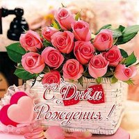 Открытка с днем рождения девушке красивые цветы