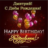 Открытка с днем рождения для Дмитрия