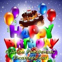 Открытка с днем рождения для Екатерины