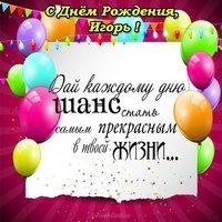 Открытка с днем рождения для Игоря