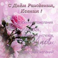 Открытка с днем рождения для Ксении