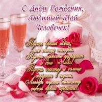 Открытка с днем рождения для любимого человека