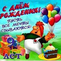 Открытка с днем рождения для мальчика 9