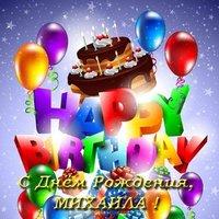 Открытка с днем рождения для Михаила