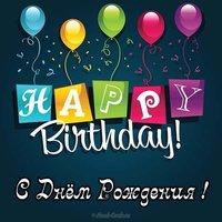 Открытка с днем рождения для мужчины руководителя