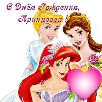 Открытка с днем рождения для принцессы