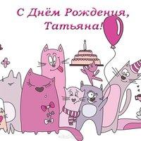Открытка с днем рождения для Татьяны прикольная