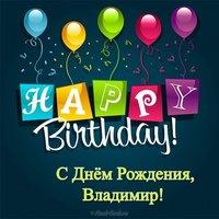 Открытка с днем рождения для Владимира