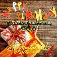 Открытка с днем рождения для Юрия
