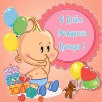 Открытка с днем рождения дочери