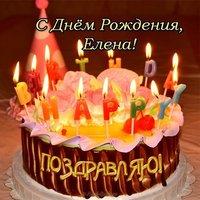 Открытка с днем рождения Елена открытка