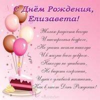 Открытка с днем рождения Елизавета