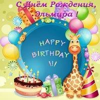 Открытка с днем рождения Эльмира